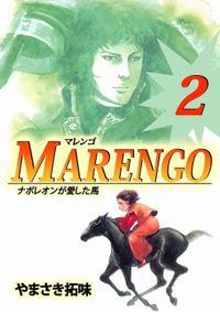 MARENGOナポレオンが愛した馬(2)