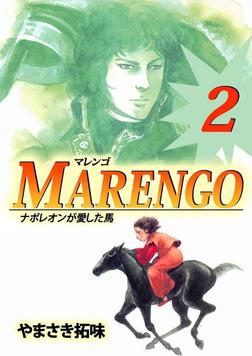 MARENGOナポレオンが愛した馬(2)-電子書籍