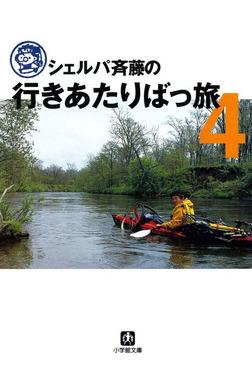 シェルパ斉藤の行きあたりばっ旅(4)(小学館文庫)-電子書籍