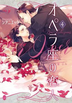 オペラ座の恋人④-電子書籍