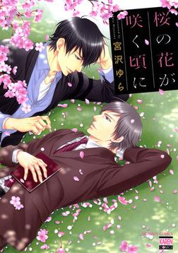 桜の花が咲く頃に-電子書籍