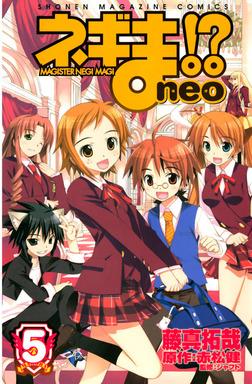 ネギま!? neo(5)-電子書籍