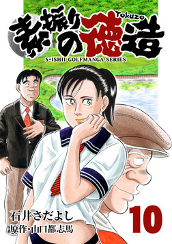 石井さだよしゴルフ漫画シリーズ 素振りの徳造 10巻-電子書籍