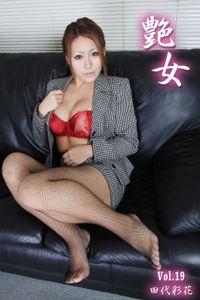 艶女 Vol.19 / 田代彩花