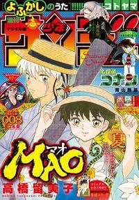 週刊少年サンデー 2020年38号(2020年8月19日発売)