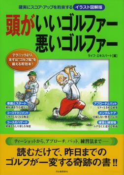 頭がいいゴルファー悪いゴルファー-電子書籍