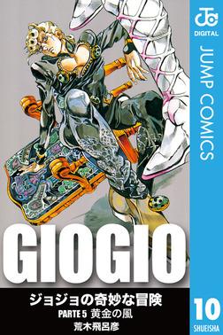 ジョジョの奇妙な冒険 第5部 モノクロ版 10-電子書籍