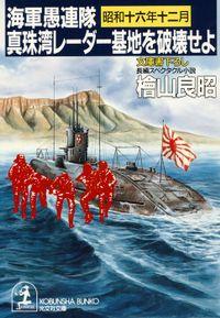 海軍愚連隊〈昭和十六年十二月〉真珠湾レーダー基地を破壊せよ