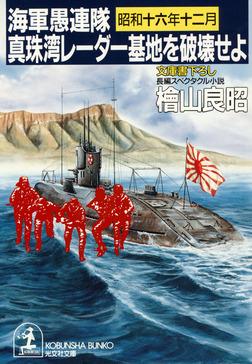 海軍愚連隊〈昭和十六年十二月〉真珠湾レーダー基地を破壊せよ-電子書籍