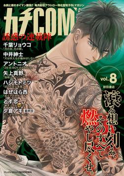 カチCOMI vol.8-電子書籍