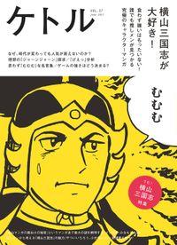 ケトル Vol.37  2017年6月発売号 [雑誌]