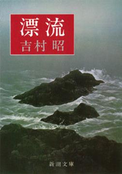 漂流-電子書籍