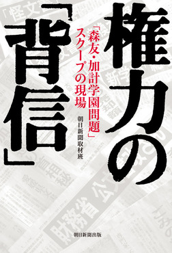 権力の「背信」 「森友・加計学園問題」スクープの現場-電子書籍