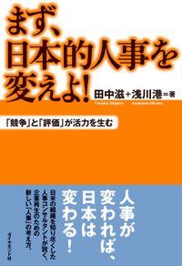 まず、日本的人事を変えよ!
