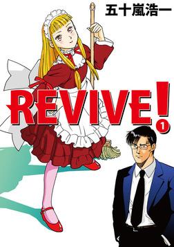 REVIVE! 1-電子書籍