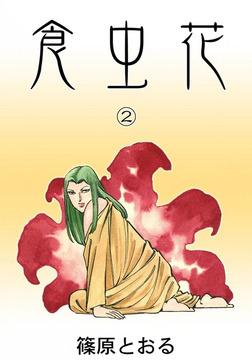 食虫花 (2)-電子書籍