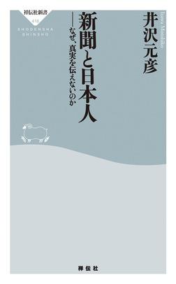 新聞と日本人 なぜ、真実を伝えないのか-電子書籍