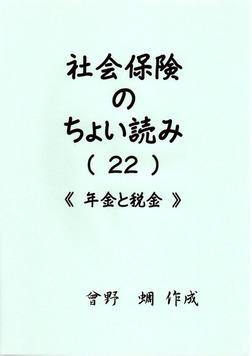 社会保険のちょい読み(22)~年金と税金~-電子書籍