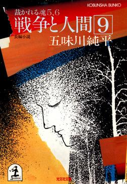 戦争と人間 9~裁かれる魂5、6~-電子書籍