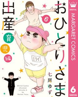 おひとりさま出産 6 育児編-電子書籍