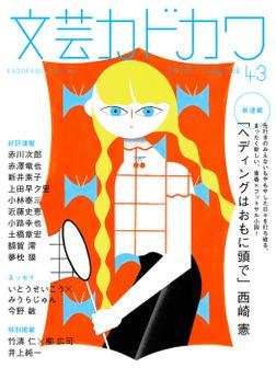 文芸カドカワ 2018年7月号-電子書籍