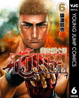TOUGH 龍を継ぐ男 6-電子書籍