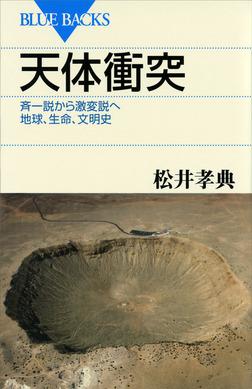 天体衝突 斉一説から激変説へ 地球、生命、文明史-電子書籍