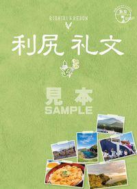 島旅 04 利尻・礼文 【見本】