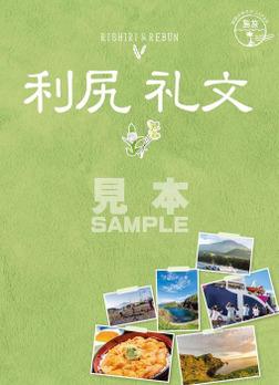 島旅 04 利尻・礼文 【見本】-電子書籍