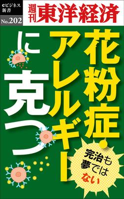 花粉症・アレルギーに克つ―週刊東洋経済eビジネス新書No.202-電子書籍