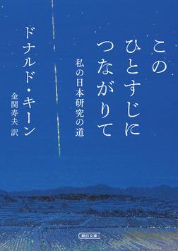 このひとすじにつながりて 私の日本研究の道-電子書籍