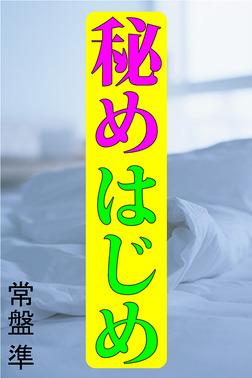 秘めはじめ-電子書籍