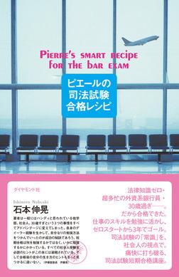 ピエールの司法試験合格レシピ-電子書籍