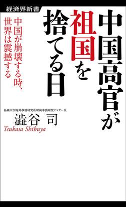 中国高官が祖国を捨てる日-電子書籍