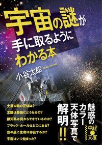 宇宙の謎が手に取るようにわかる本