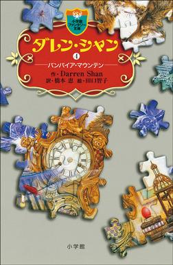 ダレン・シャン4 バンパイア・マウンテン-電子書籍