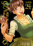 GINZA SUGARS 分冊版 21巻