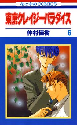 東京クレイジーパラダイス 6巻-電子書籍