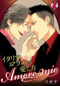 Amore mio~イタリアマフィアの愛し方~(2)