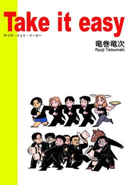 Take it easy-電子書籍