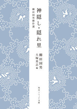 神隠し・隠れ里 柳田国男傑作選-電子書籍