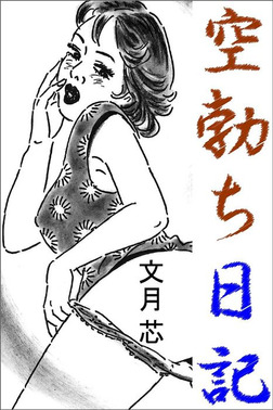 空勃ち日記-電子書籍