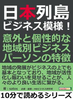 日本列島ビジネス模様!意外と個性的な地域別ビジネスパーソンの特徴。-電子書籍