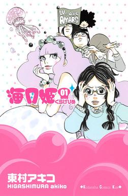 海月姫(1)-電子書籍