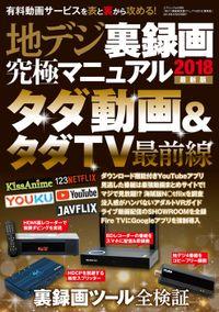 地デジ裏録画究極マニュアル2018最新版