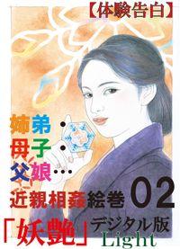【体験告白】姉弟・母子・父娘…26編の近親相姦絵巻02