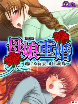 【新装版】母娘重婚 ~逃げる新妻、迫る義母~ (単話) 第22話-電子書籍
