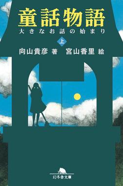 童話物語(上) 大きなお話の始まり-電子書籍