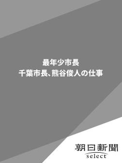 最年少市長 千葉市長、熊谷俊人の仕事-電子書籍