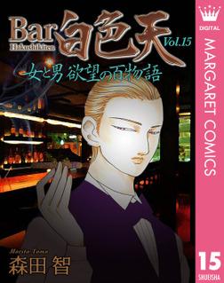 Bar白色天 女と男 欲望の百物語 15-電子書籍